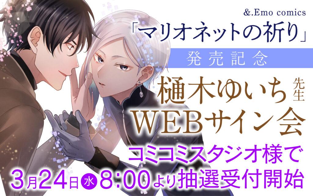 樋木ゆいち先生WEBサイン会広告バナー