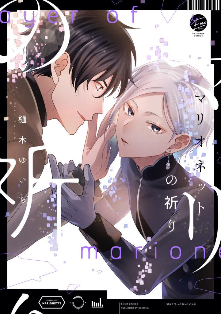 EC_marionet_cover_ol