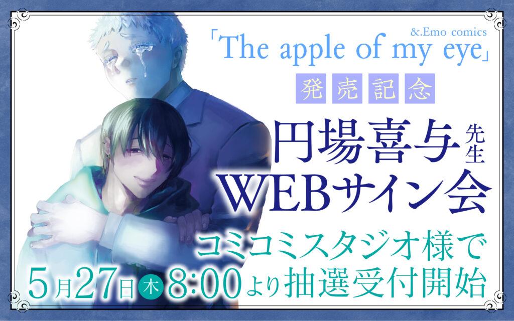 円場喜与先生WEBサイン会広告バナー