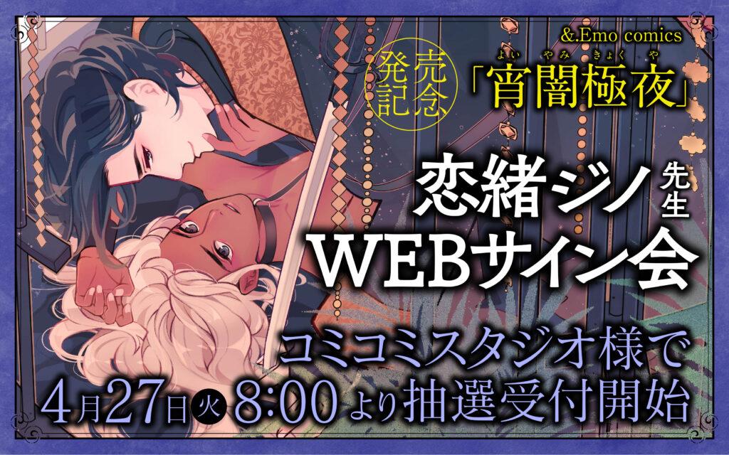 恋緒ジノ先生WEBサイン会広告バナー
