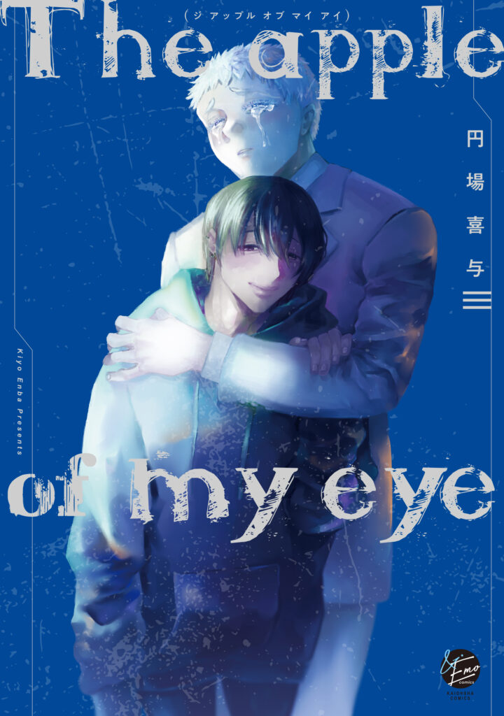 EC_The apple of my eye_cover