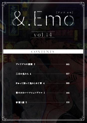 &.Emo vol.14目次