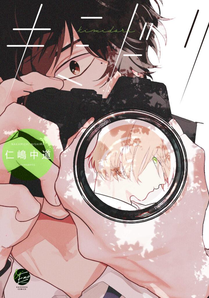 EC_キミドリ_cover