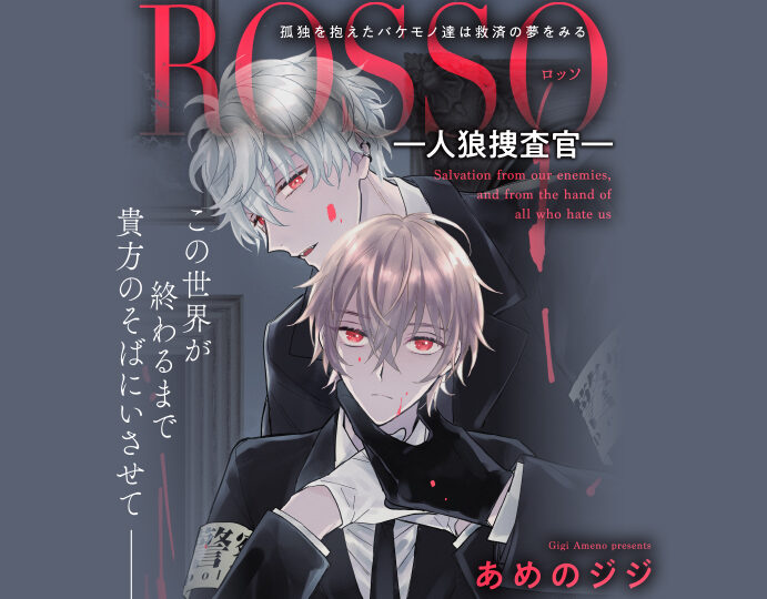 ROSSO―人狼捜査官―