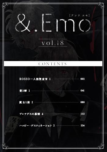 &.Emo vol.18目次